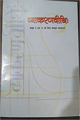 Vyakaran Vithi (Sanskrit Textbook) for Class - 9          2020      CBSE - bookmarshal.com