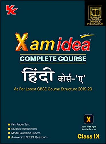 Xam Idea  - HINDI - A (Kshitiz , kritika) complete course - 9                  (2019 - 2020) - bookmarshal.com