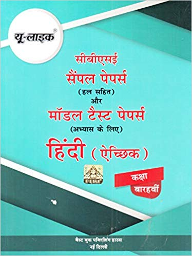 U-Like  - HISTORY (Hindi) Sample & Model test paper (with solutions) - 12                 (2018 - 2019) - bookmarshal.com