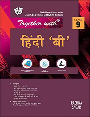 Together with  - HINDI 'B' (SPARSH , SANCHAYAN) study material - 9                  (2019 - 2020) - bookmarshal.com