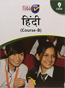 Full Marks -  HINDI Course B -  9             (2019 - 2020)    CBSE - bookmarshal.com