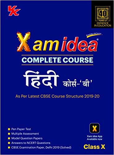 Xam Idea  - HINDI - B (sparsh , sanchayan) complete course - 10                  (2019 - 2020) - bookmarshal.com