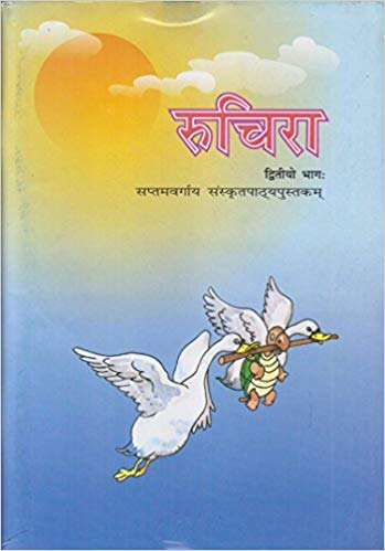 Ruchira (Sanskrit Textbook) - 7          NCERT - bookmarshal.com