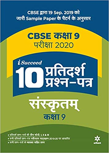 Arihant isucceed   - Sanskrit  - 9                  (2019 - 2020) - bookmarshal.com