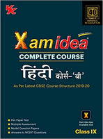 Xam Idea  - HINDI - B (Sparsh , Sanchayan) complete course - 9                  (2019 - 2020) - bookmarshal.com
