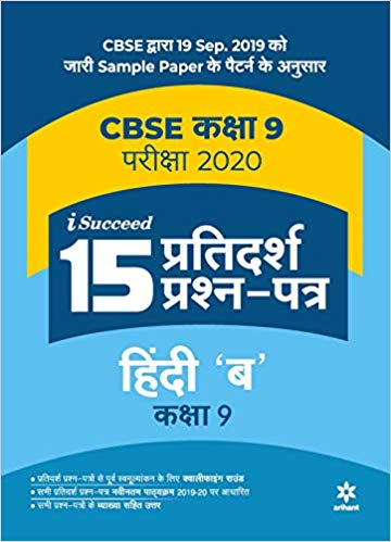 Arihant isucceed   - Hindi 'B'  - 9                  (2019 - 2020) - bookmarshal.com