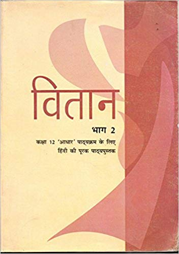 Vitaan(supplementary) - Textbook in Hindi (Core Course) for Class - 12          2019      CBSE - bookmarshal.com