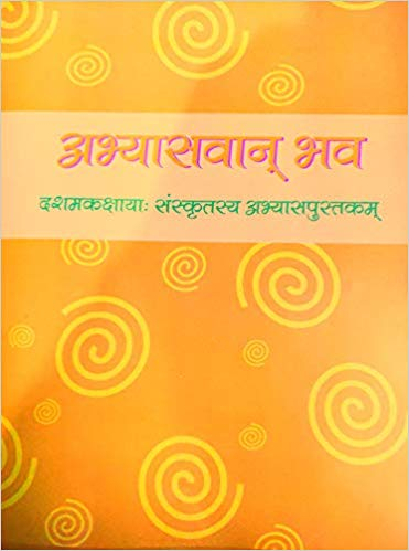 Abhyaaswaan Bhav (Sanskrit Workbook)  for Class - 10          2020      CBSE - bookmarshal.com