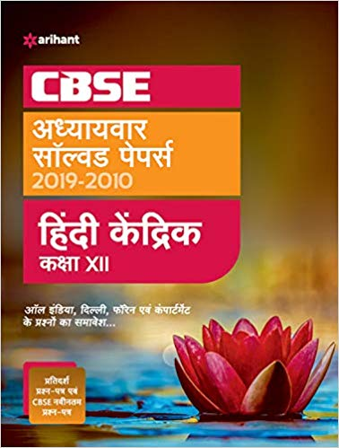 Arihant  - HINDI CORE(Aaroh, Vitan) Chapterwise Solved Papers  - 12                 (2019 - 2020) - bookmarshal.com
