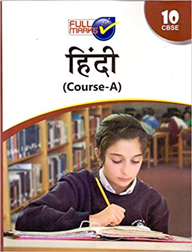 Full Marks -  HINDI Course A - 10            (2019 - 2020)    CBSE - bookmarshal.com