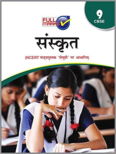 Full Marks -  SANSKRIT  -  9             (2019 - 2020)   CBSE - bookmarshal.com