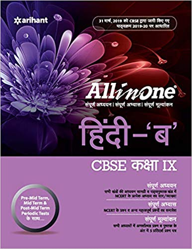 All in One  - HINDI 'B' (SPARSH , SANCHAYAN) - 9                  (2019 - 2020) - bookmarshal.com