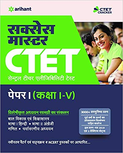 CTET Success Master  Paper-I for Class I-V         (2019 - 2020 Edition) - bookmarshal.com