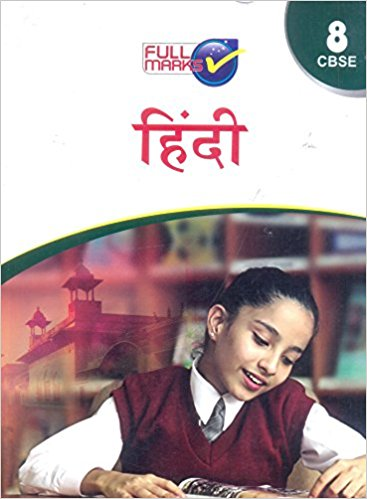 Full Marks -  HINDI  - 8             (2020 - 2021)    CBSE - bookmarshal.com