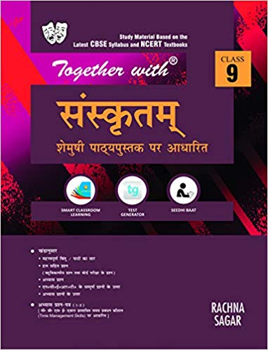 Together with  - SANSKRIT (Shemushi) study material - 9                  (2019 - 2020) - bookmarshal.com