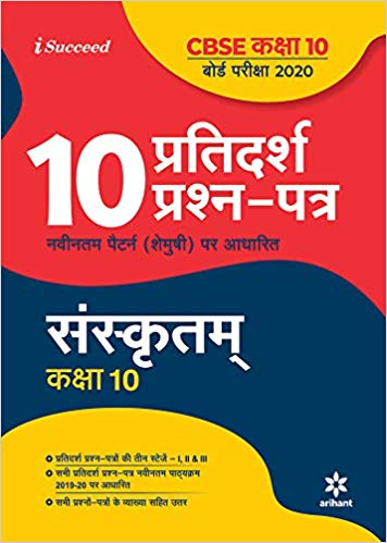 Arihant isucceed   - SANSKRIT  - 10                  (2019 - 2020) - bookmarshal.com