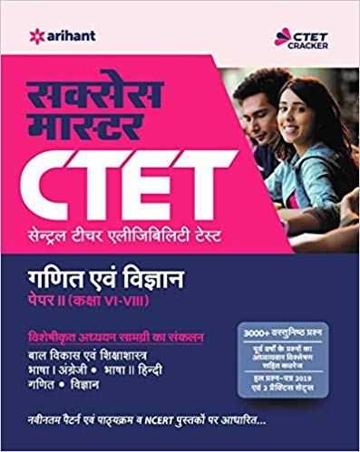CTET Success Master  Ganit / Vigyan Paper-II for Class VI-VIII         (2019 - 2020 Edition) - bookmarshal.com