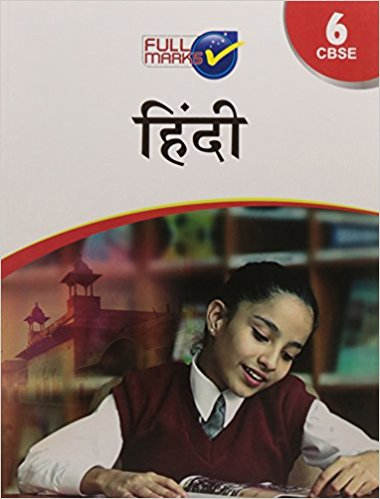 Full Marks - HINDI -  6                  (2019 - 2020)   CBSE - bookmarshal.com