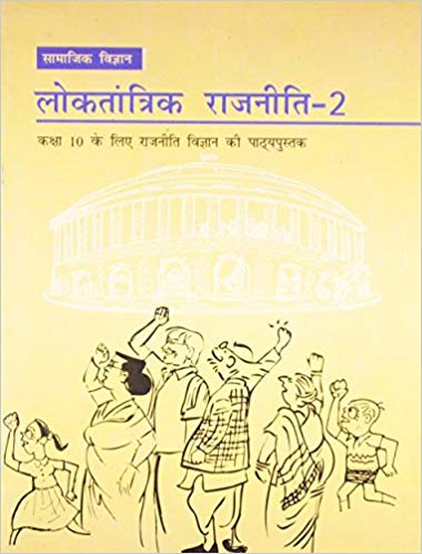 Loktantrik Rajniti  - Textbook of Samajik Vigyan for Class - 10 - bookmarshal.com