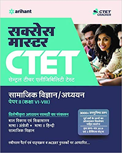CTET Success Master Vigyan  / Samajik Vigyan Paper-II for Class VI-VIII         (2019 - 2020 Edition) - bookmarshal.com