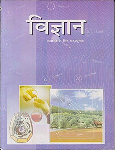 Vigyan - 9          NCERT - bookmarshal.com