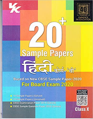 Xam Idea 20+ CBSE Sample Papers  - HINDI 'B' - 10                  (2019 - 2020) - bookmarshal.com
