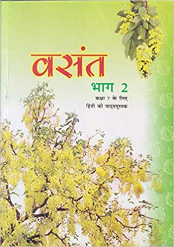 Vasant (Hindi Textbook) - 7          NCERT - bookmarshal.com