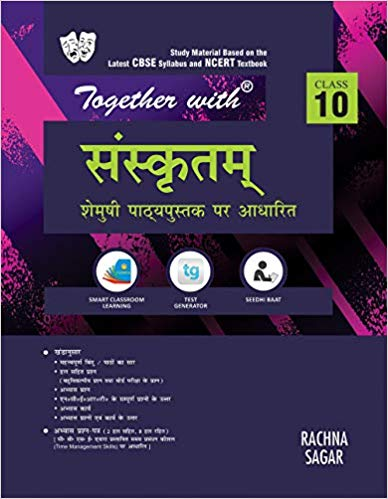 Together with  - SANSKRIT (Shemushi) study material - 10                  (2019 - 2020) - bookmarshal.com