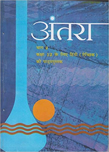 Antara - Textbook in Hindi (Elective Course) for Class - 12          2020      CBSE - bookmarshal.com