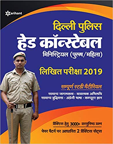 Delhi Police Head Constable Ministerial 2019 - Hindi Medium - bookmarshal.com