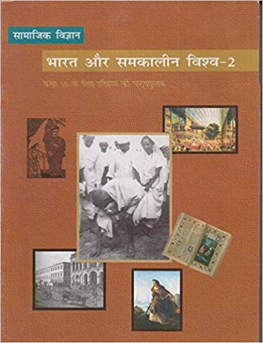 Bharat Aur Samkalin Vishwa (Itihas) - Textbook of Samajik Vigyan for Class - 10 - bookmarshal.com
