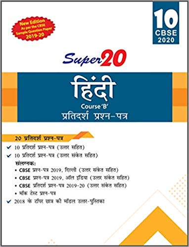 Hindi B (Sparsh, sanchayan) - Super20 Sample Papers as per Revised Pattern for 2020 – Class 10      CBSE - bookmarshal.com