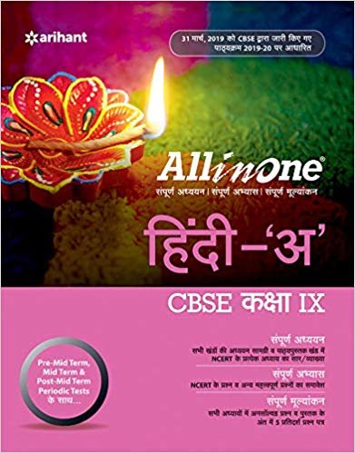 All in One  - HINDI 'A' (KSHITIZ , KRITIKA) - 9                  (2019 - 2020) - bookmarshal.com