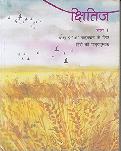 Kshitiz Textbook in Hindi - A for Class - 9          2019      CBSE - bookmarshal.com