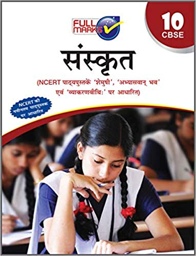 Full Marks -  SANSKRIT  - 10            (2019 - 2020)    CBSE - bookmarshal.com