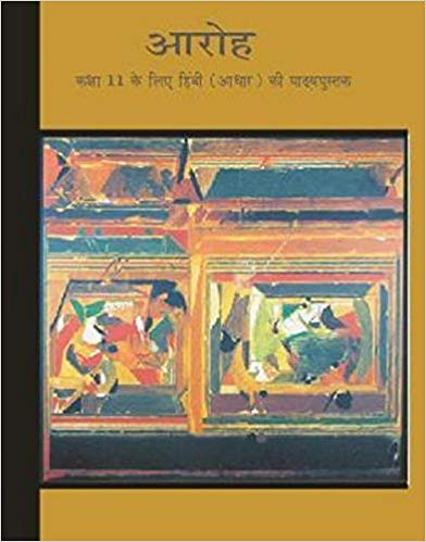 Aaroh (Textbook in Hindi Core) for Class - 11          2020      CBSE - bookmarshal.com