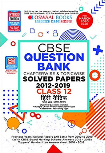 Oswaal  - HINDI CORE (Aaroh, Vitaan) Chapterwise & Topicwise Question Bank including MCQs  - 12                 (2019 - 2020) - bookmarshal.com