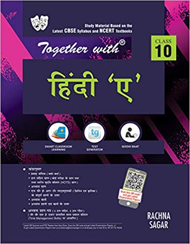 Together with  - HINDI 'A' (KSHITIZ , KRITIKA) study material - 10                  (2019 - 2020) - bookmarshal.com