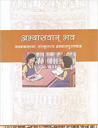 Abhyaswaan Bhav (Sanskrit Workbook) for Class - 9          2020      CBSE - bookmarshal.com