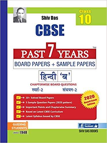CBSE Past 7 Years Board Papers and Sample Papers HINDI 'B' - 10        2020 Edition - bookmarshal.com