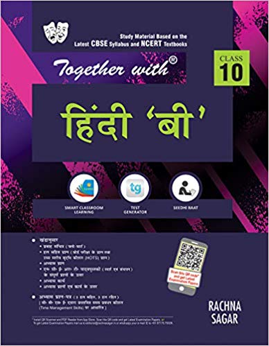 Together with  - HINDI 'B' (SPARSH , SANCHAYAN) study material - 10                  (2019 - 2020) - bookmarshal.com