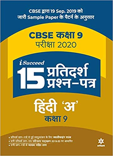 Arihant isucceed   - Hindi 'A'  - 9                  (2019 - 2020) - bookmarshal.com