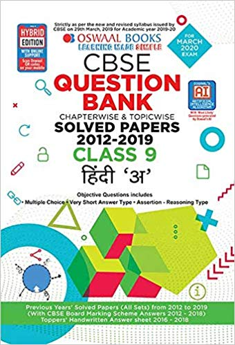 Oswaal  - HINDI A (Kshitiz, Kritika) Question bank Chapterwise & Topicwise Including MCQs CBSE - 9                 (2019 - 2020) - bookmarshal.com