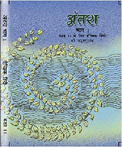 Antara (Textbook in Hindi Elective) for Class - 11          2020      CBSE - bookmarshal.com