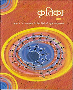 Kritika(supplementary) Textbook in Hindi - A for Class - 9          2019      CBSE - bookmarshal.com