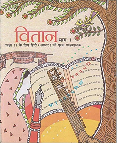 Vitan (Textbook in Hindi Core Supplementary) for Class - 11          2020      CBSE - bookmarshal.com