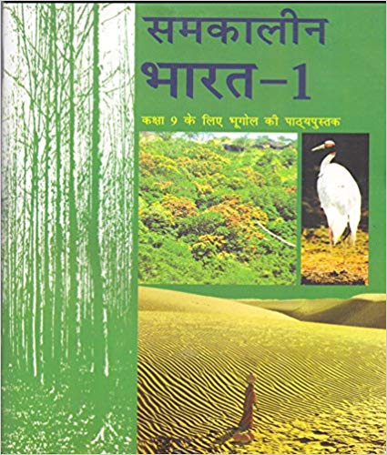 Samkalin Bharat (Geography) - Textbook of Samajik Vigyan for Class - 9 - bookmarshal.com