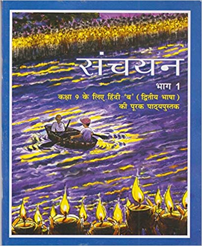 Sanchayan(supplementary) Textbook in Hindi - B for Class - 9          2019      CBSE - bookmarshal.com
