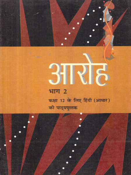 Aaroh - Textbook in Hindi (Core Course) for Class - 12          2020      CBSE - bookmarshal.com