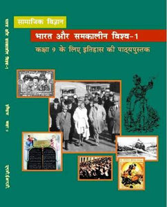 Samkalin Vishwa (History) - Textbook of Samajik Vigyan for Class - 9 - bookmarshal.com